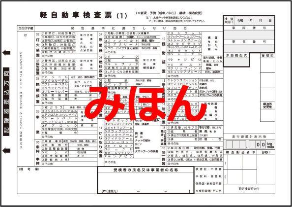 軽自動車検査票
