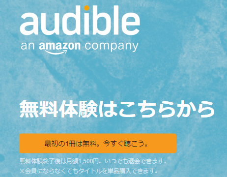Audible無料3