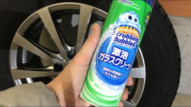 ホイール洗車(1)