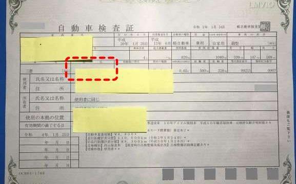 自動車検査証-2